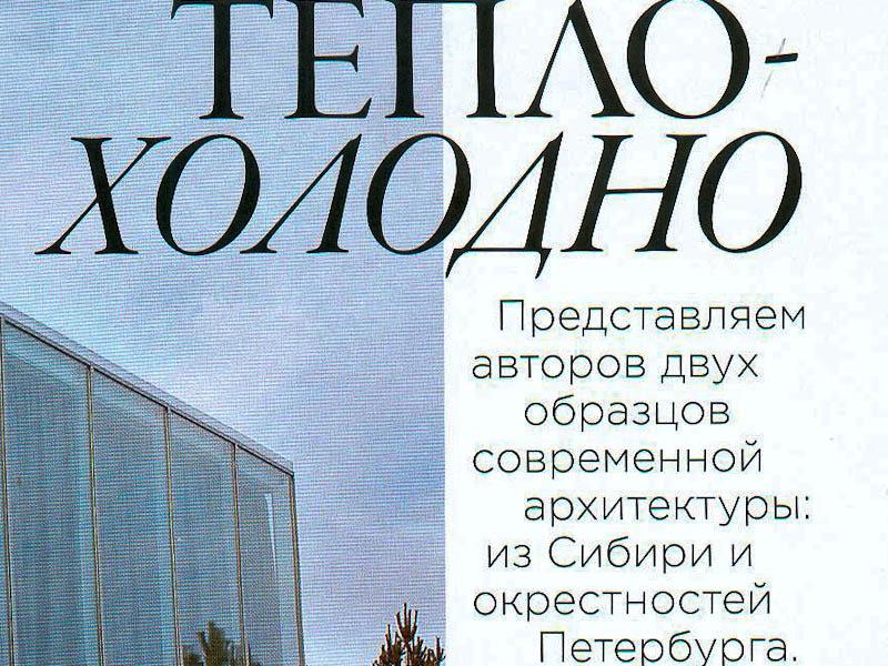 architektor-oleg-lapto-pressa-interier-i-dizayn-4-2011-102
