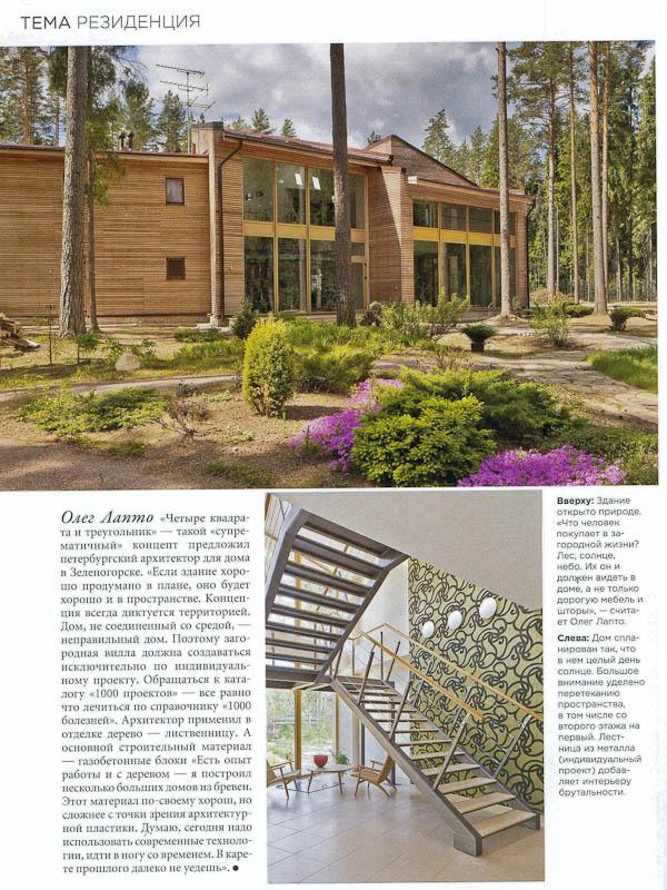 architektor-oleg-lapto-pressa-interier-i-dizayn-4-2011-103