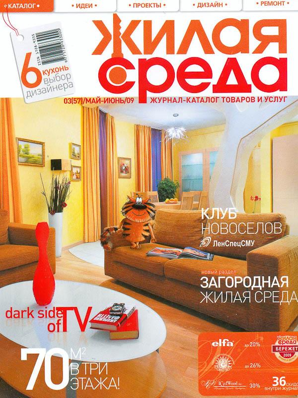 architektor-oleg-lapto-pressa-jilaya-sreda-3-2009-101