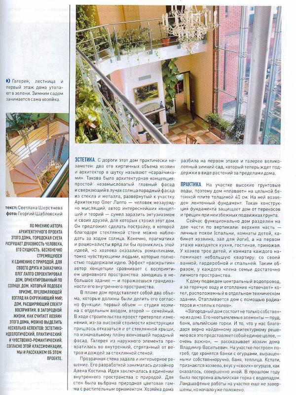 architektor-oleg-lapto-pressa-jilaya-sreda-3-2009-103