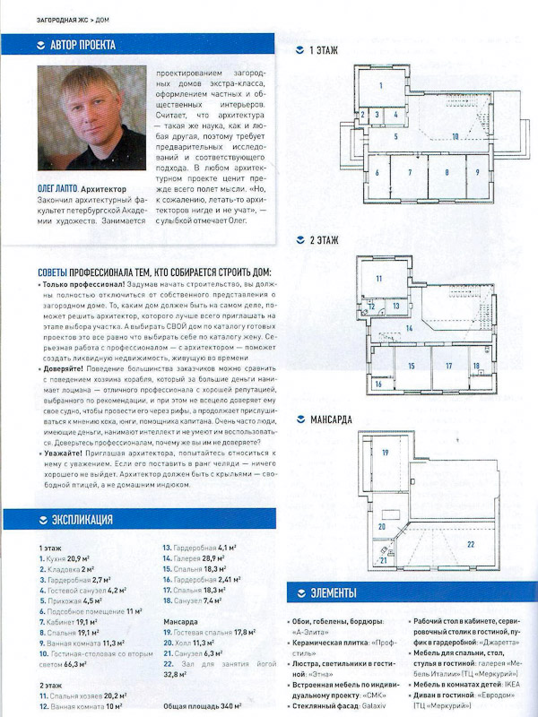 architektor-oleg-lapto-pressa-jilaya-sreda-3-2009-105