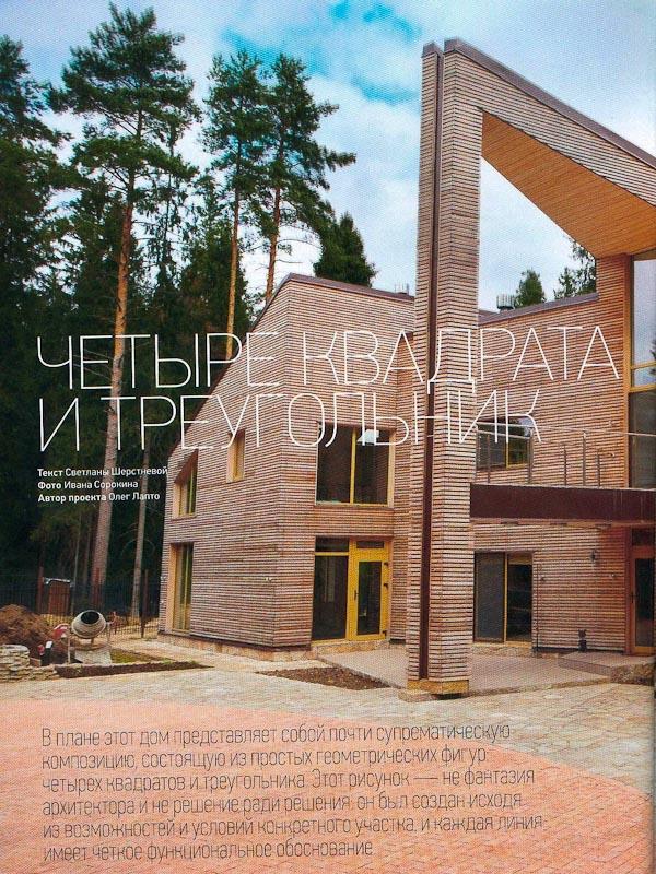 architektor-oleg-lapto-pressa-jilaya-sreda-6-2011-2