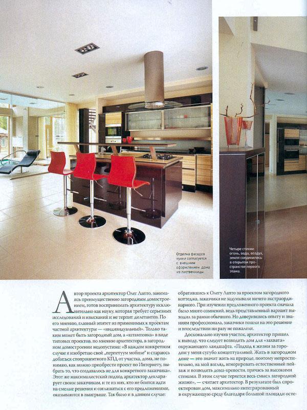 architektor-oleg-lapto-pressa-jilaya-sreda-6-2011-4