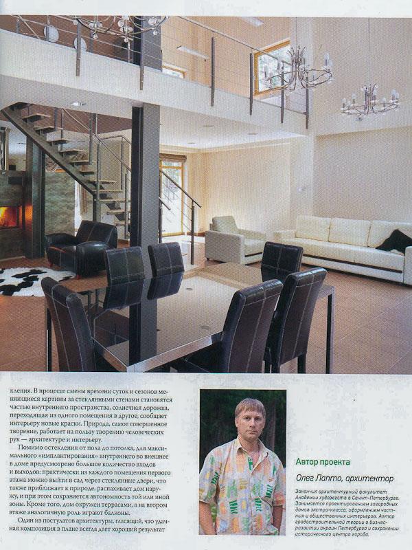 architektor-oleg-lapto-pressa-jilaya-sreda-6-2011-5