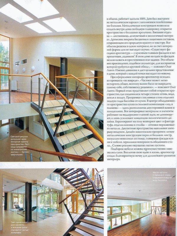 architektor-oleg-lapto-pressa-jilaya-sreda-6-2011-6