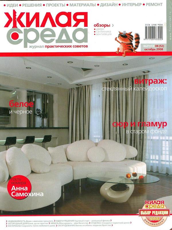 architektor-oleg-lapto-pressa-jilaya-sreda-8-2008-baniya-da-ne-prosto-banya-101