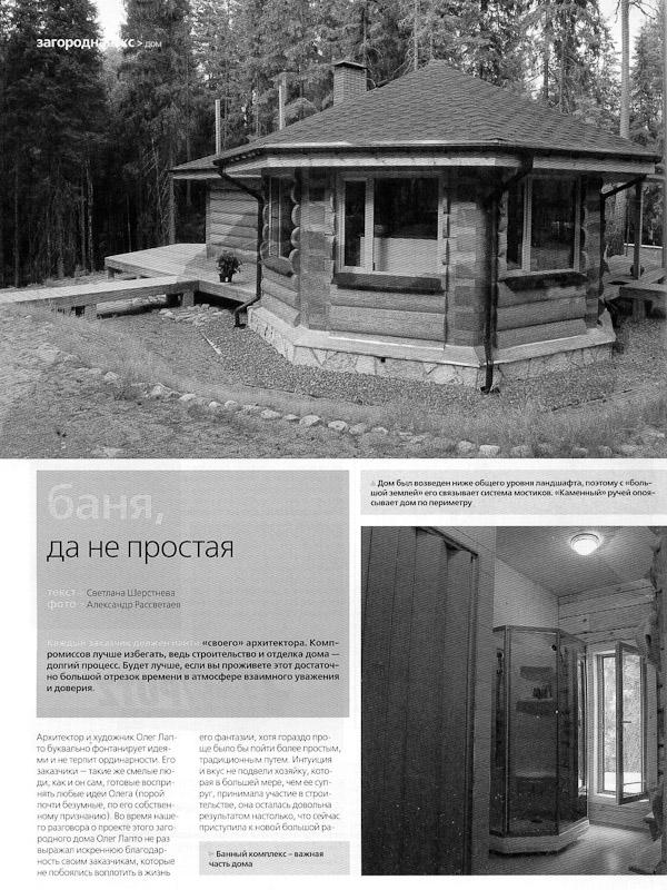architektor-oleg-lapto-pressa-jilaya-sreda-8-2008-baniya-da-ne-prosto-banya-102