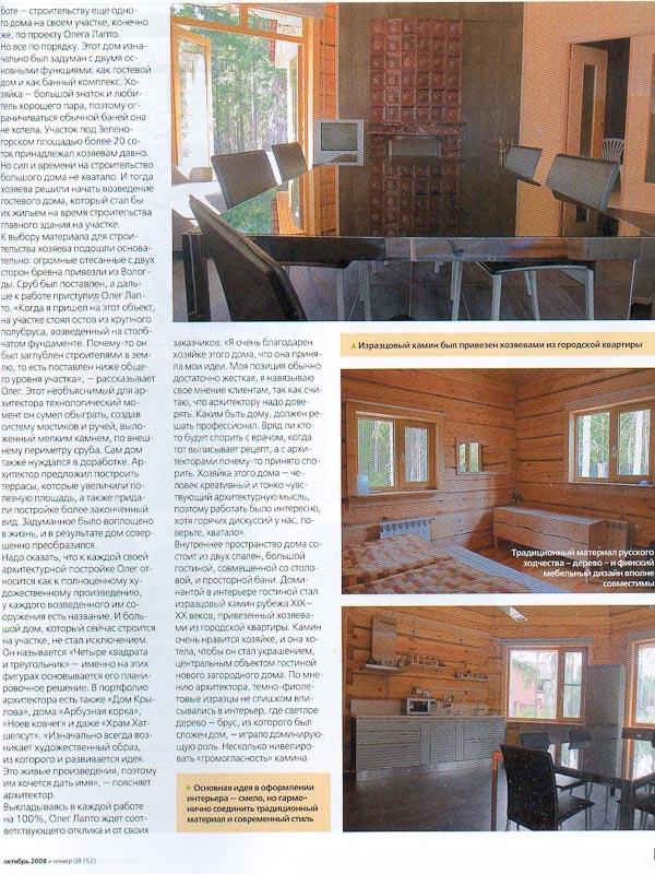 architektor-oleg-lapto-pressa-jilaya-sreda-8-2008-baniya-da-ne-prosto-banya-103