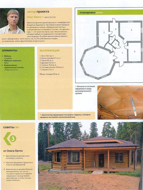 architektor-oleg-lapto-pressa-jilaya-sreda-8-2008-baniya-da-ne-prosto-banya-104