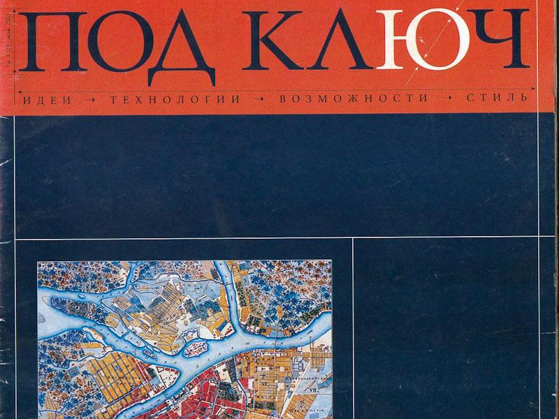 architektor-oleg-lapto-pressa-pod-kluch-2-2003-pervaya-pusskaya-villa-1