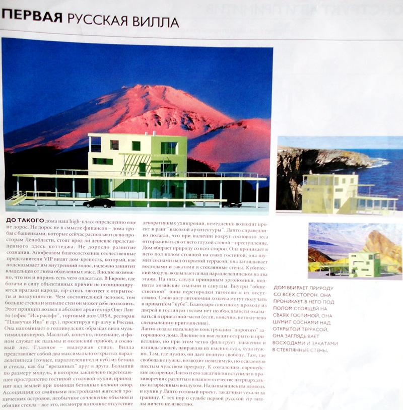 architektor-oleg-lapto-pressa-pod-kluch-2-2003-pervaya-pusskaya-villa-2