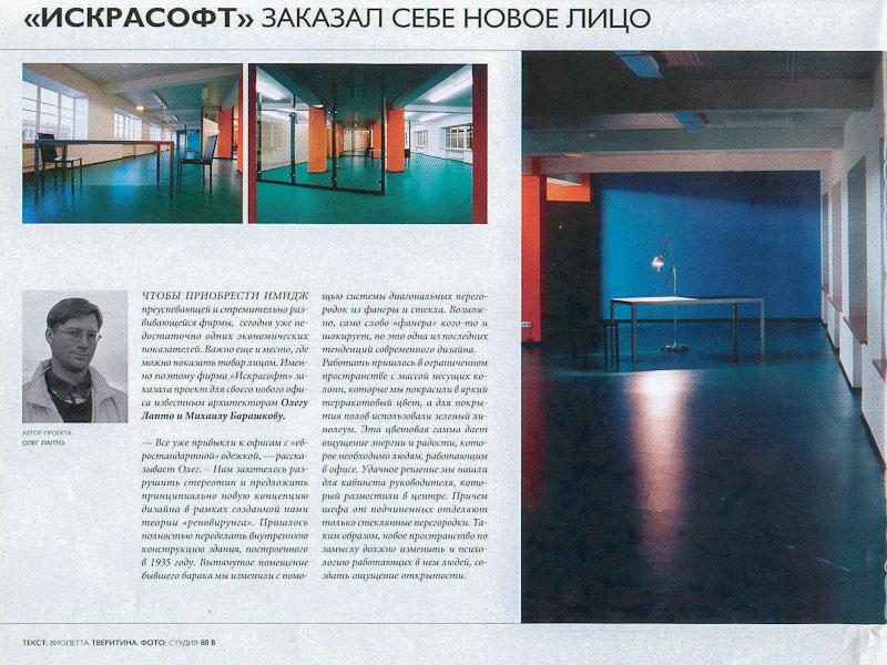 architektor-oleg-lapto-pressa-pod-kluch-5-2003-iskrasoft-2