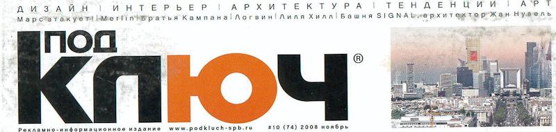 architektor-oleg-lapto-pressa-pod-kluch-8-2008-trafic-101