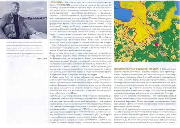 architektor-oleg-lapto-pressa-pod-kluch-8-2008-trafic-103
