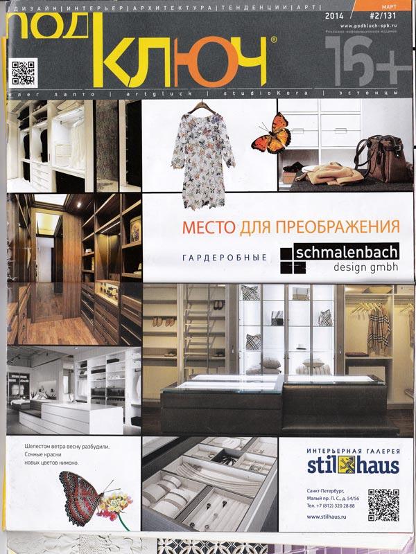oleglapto-pressa-pod-kluch-2-2014-1