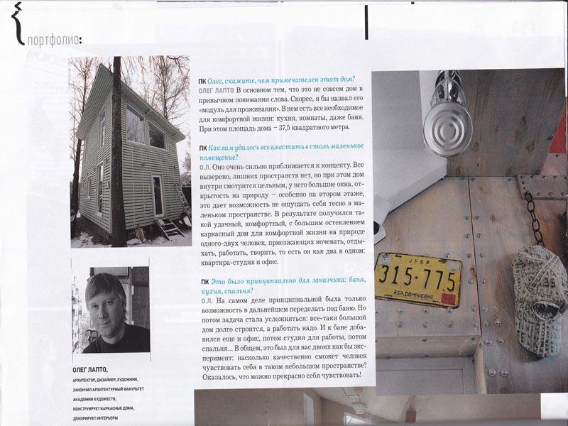 oleglapto-pressa-pod-kluch-2-2014-2-1