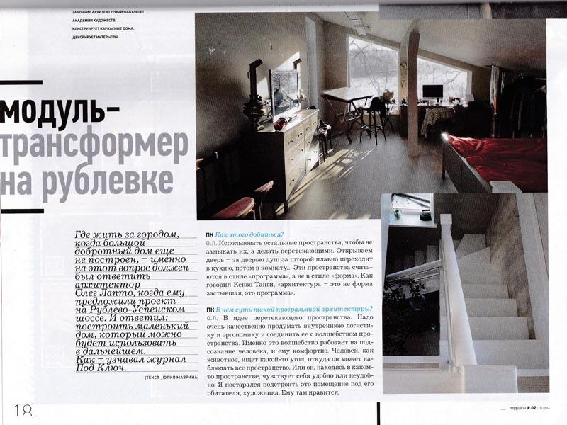 oleglapto-pressa-pod-kluch-2-2014-3-1